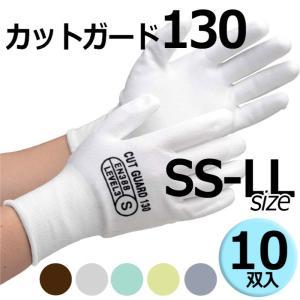 ミドリ安全 耐切創性手袋 カットガード130 SS〜LL 10双 業務用 耐切創手袋|midorianzen-com