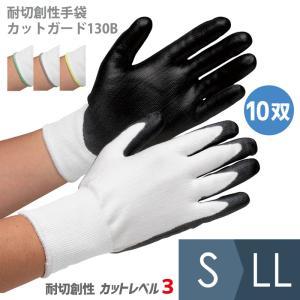ミドリ安全 耐切創性手袋 カットガード130B S〜LL 10双 業務用  耐切創手袋|midorianzen-com