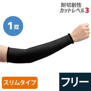 ミドリ安全 カットガード 耐切創性 腕カバー ブラック スリムタイプ 1双 接触冷感 ツヌーガ 熱中対策 midorianzen-com
