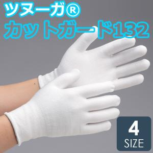 ミドリ安全 耐切創性手袋 カットガード132 個装 S〜LL 10双 ホワイト 業務用  耐切創手袋|midorianzen-com