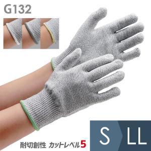 ミドリ安全 ガラス繊維使用 耐切創手袋 カットガードG132 S〜LL 耐切創手袋|midorianzen-com