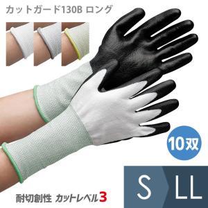 ミドリ安全 耐切創性手袋 カットガード130Bロング S〜LL 10双 業務用 耐切創手袋|midorianzen-com