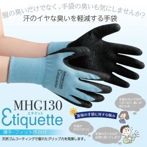 ミドリ安全 消臭機能糸使用作業手袋 ハイグリップ天然ゴム背抜き MHG-130 エチケット S〜LL|midorianzen-com