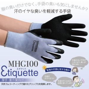ミドリ安全 消臭機能糸使用作業手袋 ハイグリップ天然ゴム背抜き MHG-100 エチケット S〜LL|midorianzen-com