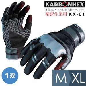 ミドリ安全 作業用グローブ KARBONHEX 精密作業用手袋 KX-01 M〜XL フィット性 超薄型|midorianzen-com