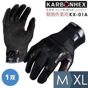 ミドリ安全 作業用グローブ KARBONHEX 精密作業用手袋 KX-01A M〜XL 薄手 フィット性|midorianzen-com