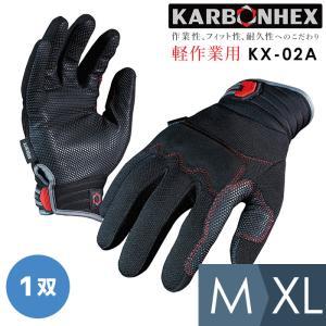 ミドリ安全 作業用グローブ KARBONHEX 軽作業用手袋 KX-02A M〜XL 滑り止め 通気性 midorianzen-com