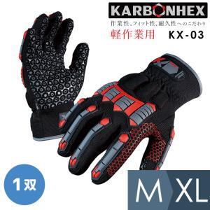 ミドリ安全 作業用グローブ KARBONHEX 軽作業用手袋 KX-03 M〜XL 耐油 耐衝撃 滑り止め|midorianzen-com
