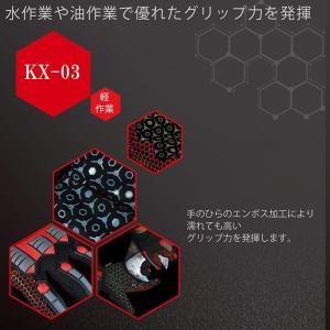ミドリ安全 作業用グローブ KARBONHEX 軽作業用手袋 KX-03 M〜XL 耐油 耐衝撃 滑り止め|midorianzen-com|03