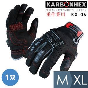 ミドリ安全 作業用グローブ KARBONHEX 重作業用手袋 KX-06 M〜XL タッチパネル 特殊グリップ midorianzen-com