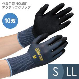 作業手袋 NO.581 アクティブグリップ S〜LL 10双 業務用 東和コーポレーション 現場 midorianzen-com