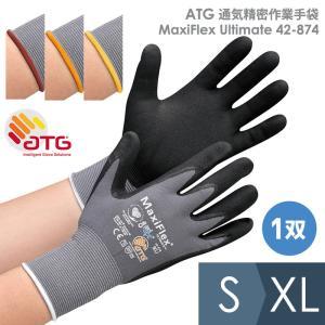 ATG 通気精密作業手袋 MaxiFlex Ultimate 42-874 S〜XL 手のひらコーティング 耐摩耗 ひんやり感の画像