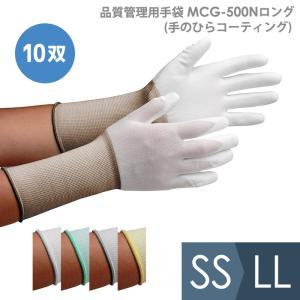 ミドリ安全 手のひらコーティング作業手袋 SS〜LL MCG-500N 10双 現場 midorianzen-com