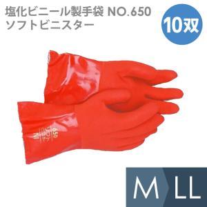 塩化ビニール製手袋 No.650 ソフトビニスター M〜LL 10双 業務用 レッド|midorianzen-com