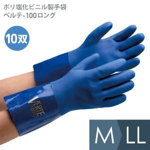 塩化ビニール製手袋 耐油手袋 ベルテ100ロング L〜LL 10双 東和コーポレーション|midorianzen-com