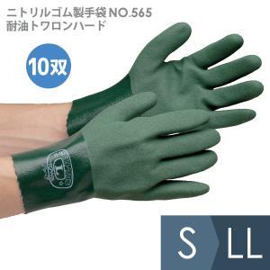 ニトリルゴム手袋 NO.565 耐油トワロンハード S〜LL 10双 業務用 グリーン 東和コーポレーション midorianzen-com