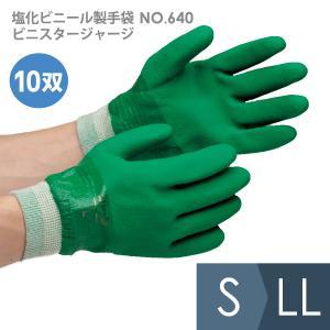 塩化ビニール製手袋 No.640 ビニスタージャージ S〜LL 10双 業務用 グリーン|midorianzen-com
