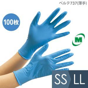 ミドリ安全 ニトリル手袋 ベルテ737 キマックスセブンスセンス SS〜LL ブルー 薄手タイプ 粉なし 100枚 使い捨て|midorianzen-com