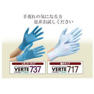 ミドリ安全 ニトリル手袋 ベルテ737 キマックスセブンスセンス SS〜LL ブルー 薄手タイプ 粉なし 100枚 使い捨て|midorianzen-com|04