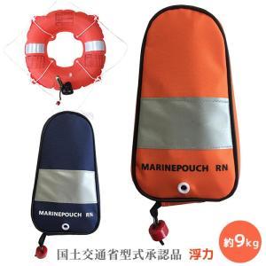 RFDJapan 救命浮輪 マリンポーチ RN型 膨張式 縦型 オレンジ ネイビー
