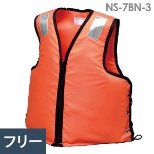 救命胴衣 作業用・小型船舶用救命胴衣兼用型 NS−7BN−3...