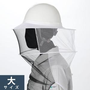 ハチ防護ネット スタンダードタイプ 大サイズ スズメバチ 蜂の巣駆除 防護服|midorianzen-com