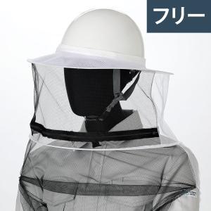 ハチ防護ネット ファスナー付 フリーサイズ スズメバチ 蜂の巣駆除 防護服|midorianzen-com