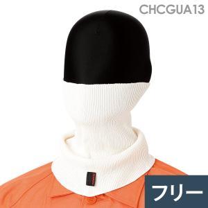 耐熱保護衣・用品 GUARDIA ガーディア ネックガード CHCGUA13 フリーサイズ ホワイト...