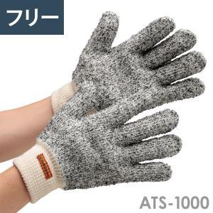 防炎・耐熱手袋 スーパーアツボウグ ATS-1000|midorianzen-com