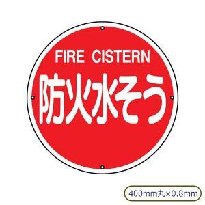 日本緑十字社 消防水利標識 消防400B 防火水そう 067012|midorianzen-com