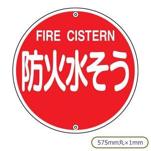 日本緑十字社 消防水利標識 消防575B 防火水そう 067022|midorianzen-com