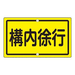 構内標識板 構内徐行 K-44 108440|midorianzen-com