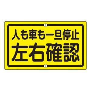 構内標識板 人も車も一旦停止 左右確認 K-45 108450|midorianzen-com