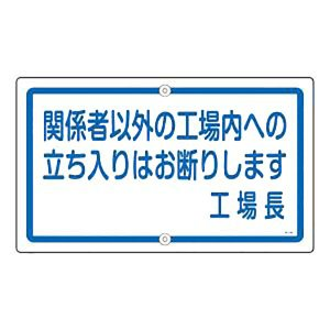 構内標識板 関係者以外の工場内立入禁止 K-46 108460|midorianzen-com