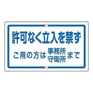 構内標識板 許可なく立入を禁ず K-47 108470|midorianzen-com