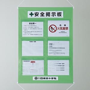 工場管理懸垂幕 KKM-1YG 810×760mm 若草 130012|midorianzen-com
