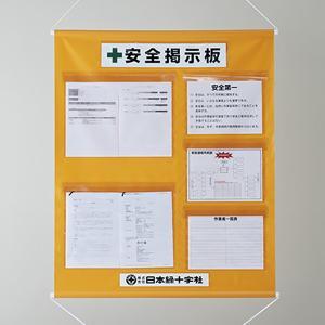 工場管理懸垂幕 KKM-3YR 1075×870mm オレンジ 130031|midorianzen-com