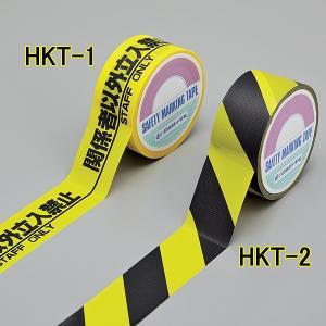 安全標示テープ HKT-2 黄/黒 262132|midorianzen-com
