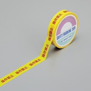 安全標示テープ HKT-3 操作禁止 262133|midorianzen-com