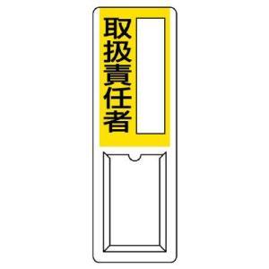 ユニット 差込式指名標識 813-53A 取扱責任者|midorianzen-com