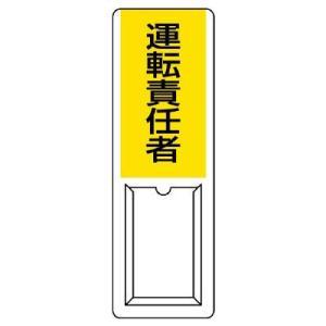 ユニット 差込式指名標識 813-54A 運転責任者|midorianzen-com