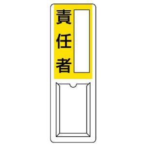ユニット 差込式指名標識 813-55A 責任者|midorianzen-com
