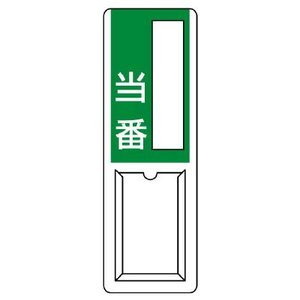 ユニット 差込式指名標識 813-57A 当番|midorianzen-com