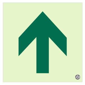 ユニット 避難口・通路誘導標識 矢印 829-14A 床面貼用|midorianzen-com