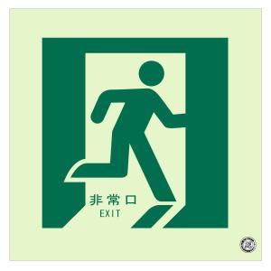 ユニット 避難口・通路誘導標識 非常口 右向き 829-15A 床面貼用|midorianzen-com