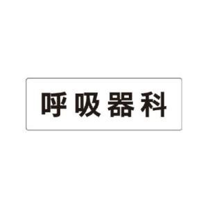 ユニット 室名表示板 RS1-101 呼吸器科 片面表示 文字入れ (白)|midorianzen-com