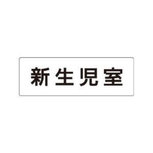 ユニット 室名表示板 RS1-108 新生児室 片面表示 文字入れ (白)|midorianzen-com