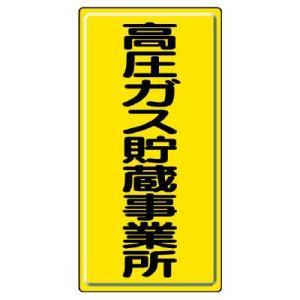 ユニット 高圧ガス標識 827-02A 高圧ガス 貯蔵事業所|midorianzen-com
