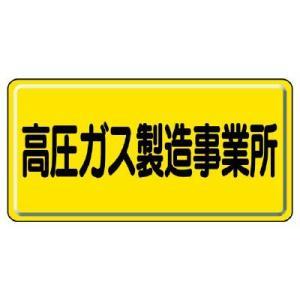 ユニット 高圧ガス標識 827-22A 高圧ガス製造事業所|midorianzen-com