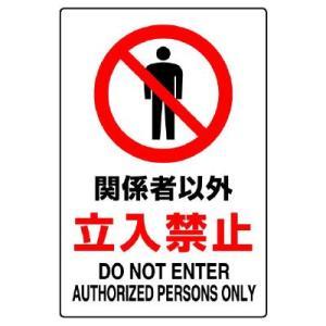 ユニット JIS規格標識 802-021 関係者以外立入禁止|midorianzen-com